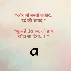yeah ❤️❤️❤️❤️❤️ Attitude Quotes For Girls, Girl Quotes, Me Quotes, Hindi Qoutes, Quotations, Gulzar Poetry, Dear Zindagi, Gulzar Quotes, Urdu Words