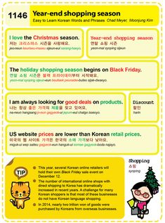 (1146) Year-end shopping season
