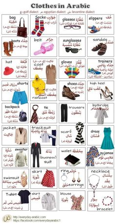 Learning Arabic MSA ( Clothes in everyday Arabic language, Gulf, Saudi dialect, Egyptian dialect and Levantine shami, Lebanon dialect with translation English Language Course, English Language Learning, Teaching English, Learn English, Spoken Arabic, Arabic Words, English Phrases, English Words, Arabic Sentences