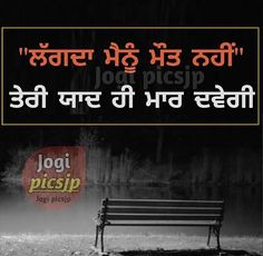 Gur Love Smile Quotes, Sad Quotes, Punjabi Quotes, I Missed, I Miss You, Friendship Quotes, Neon Signs, Thoughts, Words