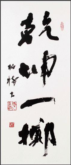 杭迫柏樹作品ギャラリー「大作」