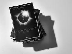 『月は無慈悲な夜の女王』 ロバート・A・ハインライン AI をテーマとした古典としては『2001 年宇宙の旅』が有名であるが、同じ 1960 年代に書かれた名作。『2001 年~』の HAL9000 に相当するのがマイクである。この時代にマイクのような自意識をもつ AI 像を描けたのは驚きである。その後の AI 研究はマイクを実現しようとしてきたといえる。