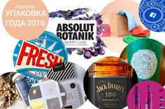 Best package designs of 2016