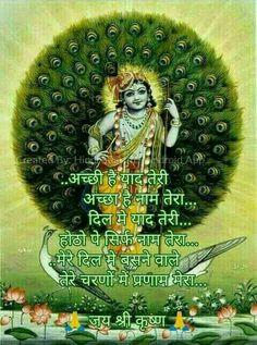 Shree Krishna, Radhe Krishna, Lord Krishna, Lord Shiva, Radha Krishna Quotes, Kissing Quotes, Good Morning Quotes, True Words, Eyeshadow Tutorials