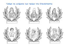 sofiaadamoubooks Learn Greek, Spring Activities, Rooster, Religion, Printables, Education, Learning, School, Projects