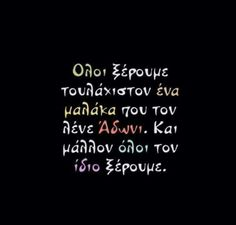Hahaha Greek Quotes, Funny Quotes, Things To Think About, Jokes, Mindfulness, Cards Against Humanity, Sky, Humor, Shit Happens