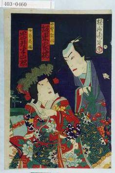 Date unknown - Chikanobu, Toyohara - Waseda University Theatre Museum