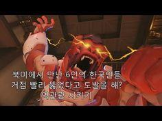 Overwatch KOR] 북미에서 만난6인큐의 도발 / 6 provocations