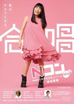 Super me inc.   works   ADVERTISEMENT   NHK