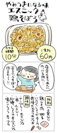 【1食約60円】やみつきになる味!10分でできるエスニック鶏そぼろ : おひとりさまのあったか1ヶ月食費2万円生活