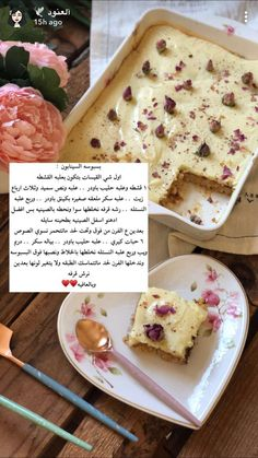 Sweets Recipes, Easy Desserts, Easter Recipes, Tart Recipes, Arabic Dessert, Arabic Food, Arabic Sweets, Cooking Cake, Cooking Recipes