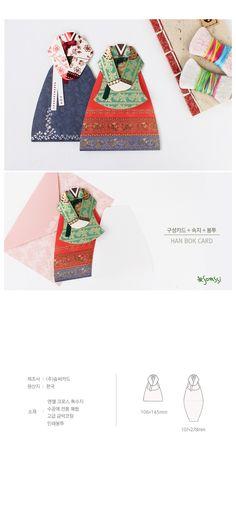 Korea hanbok card