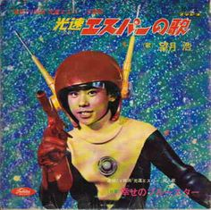 Japanese Album Cover