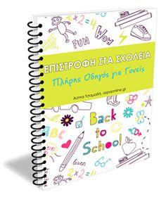 Επιστροφή στα Σχολεία Party Time, Back To School, Math, Learning, Fun, Kids, Grade 1, Shop, Young Children