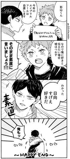 Kageyama X Hinata, Haikyuu Yaoi, Haikyuu Ships, Kagehina, Haikyuu Characters, Anime Comics, Fan Art, Manga, Twitter