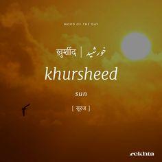 world words Urdu Urdu words meaning Urdu Words With Meaning, Hindi Words, Urdu Love Words, Word Meaning, Unusual Words, Rare Words, English Vocabulary Words, English Words, One Word Quotes