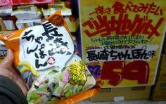 nagasakichanponaji59yen.jpg (400×251)