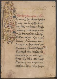 Anthropomorphic (angel) and zoomorphic (snake) initial History Of Calligraphy, Greek Font, Orthodox Catholic, Eritrean, New York Public Library, Illuminated Manuscript, Byzantine, Writings, Rum