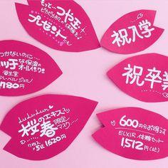 2枚ポストします。 祝 卒業は早すぎたかな〜💦 いや このスタートダッシュが大事…🌸 #手書きpop #手書きポップ #手描きポップ #コトpop #手書きpop #ポスカ#画用紙 #ダイソー画用紙 #ドラッグストア #春の売り場#桜 Japanese, Handmade, Inspiration, Business, Kids, Design, Biblical Inspiration, Young Children, Hand Made