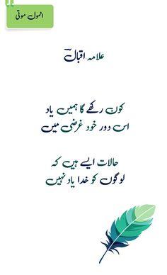 Love Quotes In Urdu, Quran Quotes Love, Poetry Quotes In Urdu, Muslim Love Quotes, Urdu Love Words, Best Urdu Poetry Images, Urdu Poetry Romantic, Love Poetry Urdu, Islamic Love Quotes