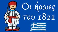 Οι Ήρωες του 1821 Νηπιαγωγείο Ronald Mcdonald, Family Guy, Guys, Youtube, Fictional Characters, Almond, Cookies, Crack Crackers, Biscuits