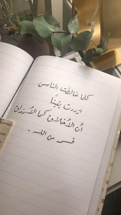 الأخلاق .. والناس Arabic Tattoo Quotes, Arabic Love Quotes, Romantic Love Quotes, Islamic Inspirational Quotes, Islamic Quotes, Sweet Words, Love Words, Arabic Handwriting, Arabic Font