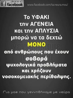 Funny Quotes, Funny Memes, Jokes, Facebook Likes, Greek Quotes, Sarcasm, Mindfulness, Advice, Thoughts