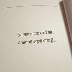 Chai Quotes, Ego Quotes, Strong Quotes, Love Quotes, Hindi Shayari Love, Hindi Quotes, Quotations, Qoutes, Gulzar Poetry