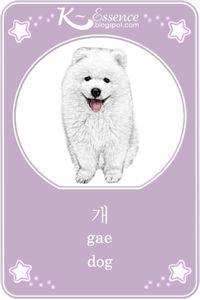 ☆ Dog Flashcard ☆    Hangul ~ 개 ☆  Romanized Korean ~ gae ☆   #vocabulary #illustration