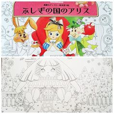 Alice in white rabbit's house disney japanese coloring book