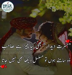 Hasrat Dedaar Bhe Kia Chez Hai Sahib Wo Saamnay Hon To Musalsal Daikha Bhe Nahin Jaata. love poetry in urdu Love Romantic Poetry, Love Poetry Urdu, Love Quotes In Urdu, Cute Love Quotes, Urdu Image, Famous Poets, Deep Words, Couple Quotes, Real Love