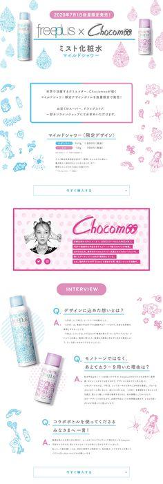 freeplus×Chocomoo様の「freeplus×Chocomoo ミスト化粧水マイルドシャワー」のランディングページ(LP)かわいい系 美容・スキンケア・香水 #LP #ランディングページ #ランペ #freeplus×Chocomoo ミスト化粧水マイルドシャワー Free Plus, Web Design, Bullet Journal, Design Web, Website Designs, Site Design
