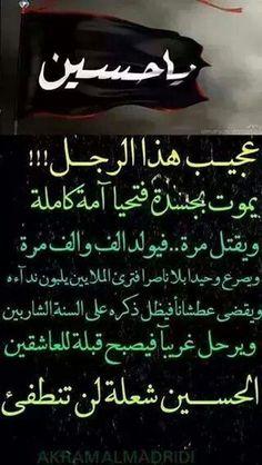 ابد والله يا زهرا ما ننسا حسينا