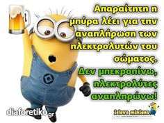 Minions, Fictional Characters, Funny Things, Greek, Funny Stuff, The Minions, Fun Things, Greek Language, So Funny