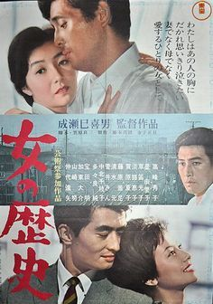 """"""" Woman of history """" ( history of female) Japanese films that have been published in the November 1963 Japanese Film, Vintage Japanese, Black Pin Up, Screenwriting, Film Posters, Vintage Movies, Film Movie, Old Photos, Filmmaking"""