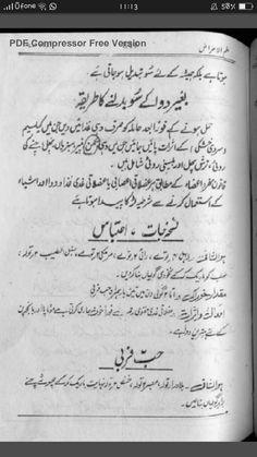 Best Islamic Books, Islamic Love Quotes, Islamic Inspirational Quotes, Islamic Phrases, Islamic Dua, Islamic Messages, Free Pdf Books, Free Books Online, Good Health Tips