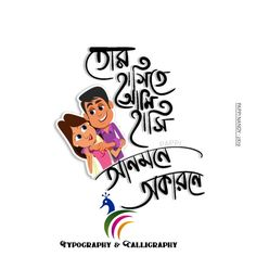 Typography Tutorial, Bangla Quotes, Cute Cartoon Images, Captions, Art Photography, Minimalist, Calligraphy, Chocolate, My Favorite Things