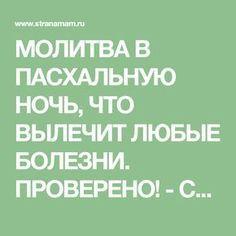 МОЛИТВА В ПАСХАЛЬНУЮ НОЧЬ, ЧТО ВЫЛЕЧИТ ЛЮБЫЕ БОЛЕЗНИ. ПРОВЕРЕНО! - Страна Мам
