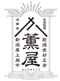 土の香工房cotocoto | 姉妹ブランド薫屋 Typography Logo, Lettering, Logos, Retro Design, Logo Design, Japan Logo, Japanese Typography, Chinese Design, Japan Design