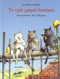 Booktopia has The Three Little Wolves and the Big Bad Pig by Eugene Trivizas. Buy a discounted Paperback of The Three Little Wolves and the Big Bad Pig online from Australia's leading online bookstore. Fractured Fairy Tales, Fairy Tales Unit, Traditional Tales, Traditional Literature, Album Jeunesse, Similarities And Differences, Big Bad Wolf, Three Little Pigs, Lectures