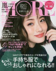MORE fashion magazine for women 2018 Satomi Ishihara, Cool Magazine, Magazine Covers, Sense Of Place, Covergirl, It Hurts, Japanese, Instagram Posts, Magazines