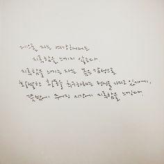 #한글 #캘리그라피 #손글씨 #펜글씨 #korean #typography #calligraphy #handwriting #font #lettering  #니체의말 71