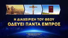 Watch All the Best Praise and Worship Music Videos of All Time. Most Praise and Worship Music Videos. So Happy to Live in the Love of God. Christ's Kingdom Is a Warm Home. Video Gospel, Gospel Music, Christian Music Videos, Christian Movies, Christian Christian, True Faith, Faith In God, Jesus Faith, God Jesus
