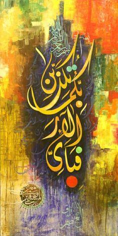 Artist: Mohsin Raza Arabic Calligraphy Art, Arabic Art, Islamic Art Pattern, Pattern Art, Arabic Pattern, Islamic Wall Art, Islamic Decor, Islamic Dua, Islamic Paintings