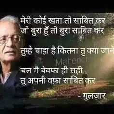 It's really true quote. And Amazing words. Romantic Quotes, Love Quotes, Karma, Legend Quotes, Gulzar Poetry, Hindi Words, Hindi Qoutes, Gulzar Quotes, Shayari Image