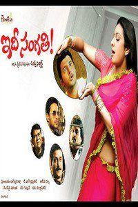 Idi Sangathi Telugu Movie Online - Abbas, Tabu and Kota Srinivasa Rao. Directed by Chandra Siddharth. Music by John P. Varkey. 2008 [A] w.eng.subs