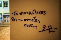 Wall Quotes, Poetry Quotes, Life Quotes, Qoutes, Quotes Quotes, Sad Love Quotes, Quotes For Him, Greece Quotes, Graffiti Quotes