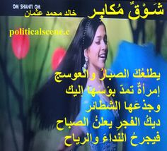 """Snippet of poetry from """"Arrogant Yearning"""" by poet and journalist Khalid Mohammed Osman designed on a scene from the movie Om Shanti Om."""