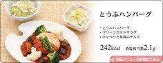 とうふハンバーグ | セット内容:とうふハンバーグ・グリーンポテトサラダ・キャベツと蒸鶏のナムル | カロリー:242kcal | 食塩相当量:2.1g