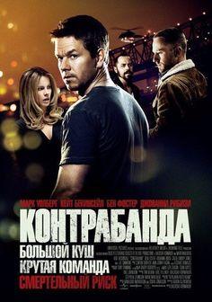 Koнтpaбaндa (2011)